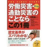 労働災害・通勤災害のことならこの1冊 第4版 (はじめの一歩) [単行本]