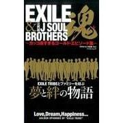 EXILE&三代目J Soul Brothers 魂: マイウェイムック [ムックその他]