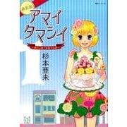 アマイタマシイ vol.1 新装版-懐かし横丁洋菓子伝説 [コミック]