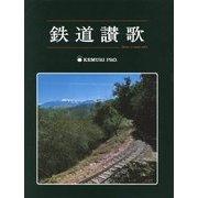 鉄道讃歌 復刊 [単行本]