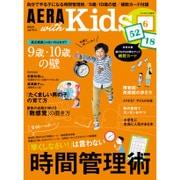 AERA with Kids (アエラウィズキッズ) 2016年 10月号 [雑誌]