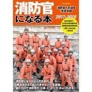 消防官になる本2017-2018 [単行本]