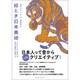 絵とき日本美術 イラストでおぼえる日本の絵師・名画たち [単行本]