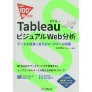 できる100の新法則 Tableauタブロー ビジュアルWeb分析 データを収益に変えるマーケッターの武器 [単行本]
