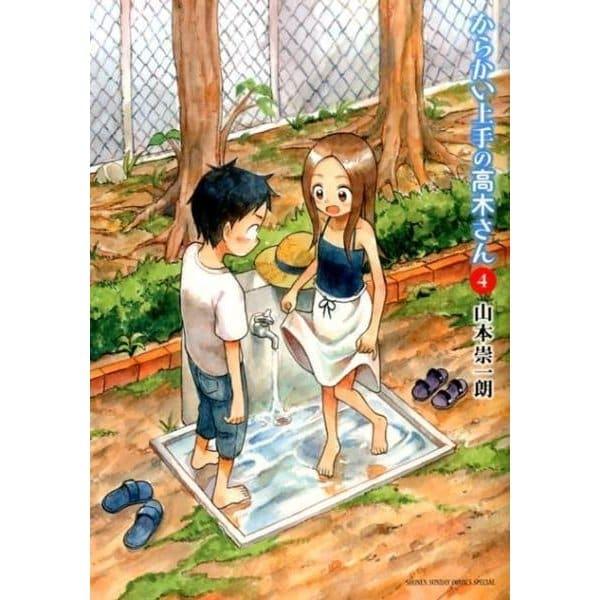 からかい上手の高木さん 4(ゲッサン少年サンデーコミックススペシャル) [コミック]