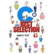 C級 BEST SELECTION<下>(ビッグ コミックス) [コミック]