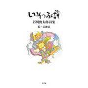 いそっぷ詩(うた)―谷川俊太郎詩集 [単行本]