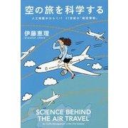 空の旅を科学する―人工知能がひらく!?21世紀の「航空管制」 [単行本]