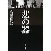悲の器(河出文庫) [文庫]