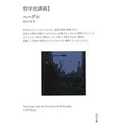 哲学史講義〈1〉(河出文庫) [文庫]