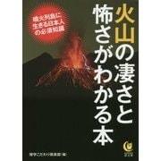 火山の凄さと怖さがわかる本(KAWADE夢文庫) [文庫]