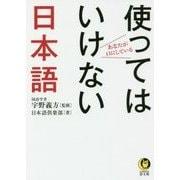 あなたが口にしている使ってはいけない日本語(KAWADE夢文庫) [文庫]