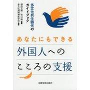 あなたにもできる外国人へのこころの支援―多文化共生時代のガイドブック [単行本]