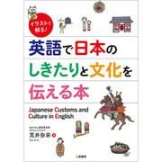 イラストで解る!英語で日本のしきたりと文化を伝える本 [単行本]