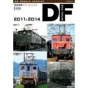 鉄道車輌ディテールファイル20 ED11とED14 (NEKO MOOK) [ムックその他]