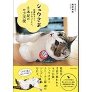 シュウさま―保護猫カフェからやってきた、3本足のモフ天使 [単行本]