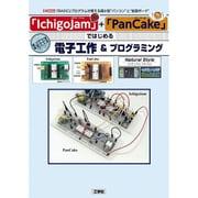 「IchigoJam」+「PanCake」ではじめる電子工作&プログラミング(I・O BOOKS) [単行本]