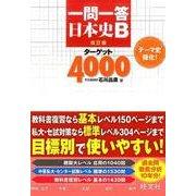 一問一答日本史Bターゲット4000 改訂版 [全集叢書]
