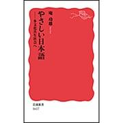 やさしい日本語―多文化共生社会へ(岩波新書) [新書]