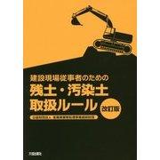 建設現場従事者のための残土・汚染土取扱ルール 改訂版;第2版 [単行本]