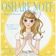 おしゃれノート マジカルドリーム(WORK×CREATEシリーズ) [絵本]