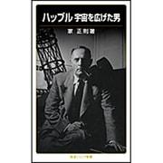 ハッブル―宇宙を広げた男(岩波ジュニア新書) [新書]