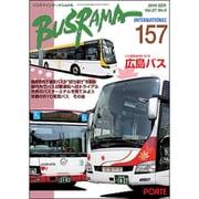 バスラマインターナショナル 157(2016SEP.) [全集叢書]