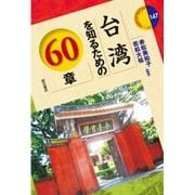 台湾を知るための60章(エリア・スタディーズ〈147〉) [全集叢書]