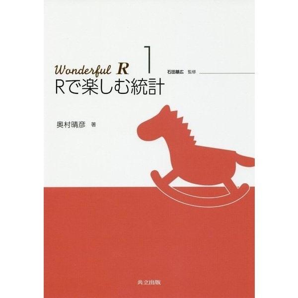 Rで楽しむ統計(Wonderful R〈1〉) [全集叢書]