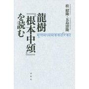 龍樹『根本中頌』を読む [単行本]
