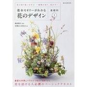 基本セオリーがわかる花のデザイン 基礎科〈1〉花の取り扱いを学ぶ―植物を知り、活かす [単行本]