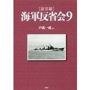 証言録 海軍反省会〈9〉 [単行本]