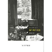 独り居の日記 新装版 [単行本]