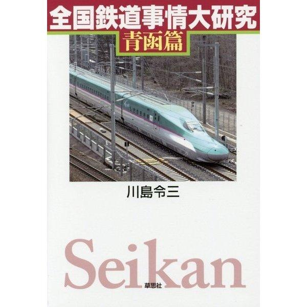 全国鉄道事情大研究 青函篇 [単行本]