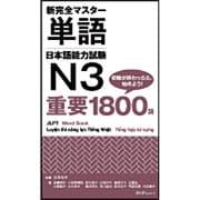 新完全マスター単語 日本語能力試験N3 重要1800語 [単行本]