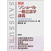 新訳 ソシュール一般言語学講義 [単行本]