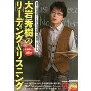 大岩秀樹のリーディング&リスニング(有名一流講師による7日間英語力養成プログラム) [単行本]