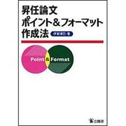 昇任論文ポイント&フォーマット作成法 [単行本]