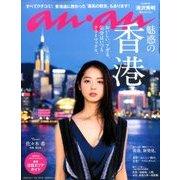 an・an (アン・アン) 2016年 9/7号 No.2018 [雑誌]
