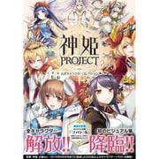 神姫PROJECT公式キャラクターコレクション [単行本]