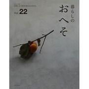 暮らしのおへそ Vol.22-習慣には、明日を変える力がある(私のカントリー別冊) [ムックその他]