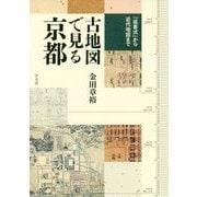 古地図で見る京都―『延喜式』から近代地図まで [単行本]