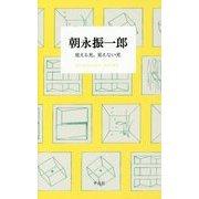 朝永振一郎―見える光、見えない光(STANDARD BOOKS) [単行本]
