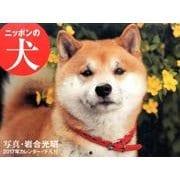 ニッポンの犬カレンダー 2017 [単行本]