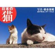 日本の猫カレンダー 2017 [単行本]
