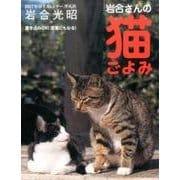 岩合さんの猫ごよみ卓上カレンダー 2017 [単行本]