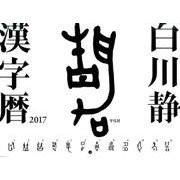白川静漢字暦カレンダー 2017 [単行本]