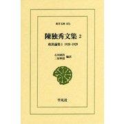 陳独秀文集〈2〉政治論集1 1920-1929(東洋文庫) [文庫]