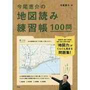 今尾恵介の地図読み練習帳100問 [単行本]