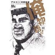俺物語!! 13(マーガレットコミックス) [コミック]